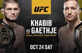 Прямая трансляция шоу UFC 254