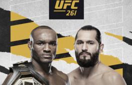 Список участников турнира UFC 261