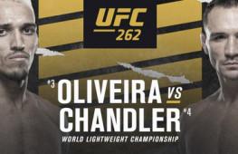 Список участников турнира UFC 262