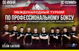 5 июня в Южной Осетии пройдет международный боксерский турнир