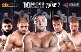 Полный состав участников международного бойцовского турнира в Екатеринбурге 10 июля