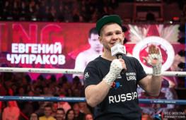 Евгений Чупраков встретится с Пабло Мануэлем Охедой 15 декабря в Екатеринбурге
