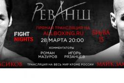 28 марта: Онлайн-трансляция турнира Fight Nights Битва 15