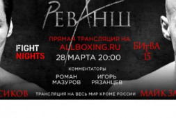 Онлайн-трансляция турнира Fight Nights Битва 15