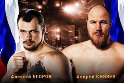 27 ноября: Алексей Егоров встретится с Андреем Князевым