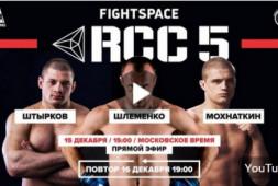 Прямой эфир RCC 5: Штырков, Шлеменко, Мохнаткин, Брандао (15:00 МСК)