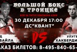 30 декабря в Троицке состоится вечер профессионального бокса
