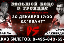 AllBoxing.Ru покажет прямую трансляцию вечера бокса в Троицке 30 декабря (начало в 17-00 мск)