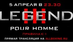 Онлайн-трансляция «Легенда III: Pour Homme» 5 апреля в 23:30