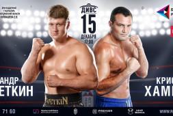 На вечер бокса 15 декабря в Екатеринбурге за сутки продана треть билетов