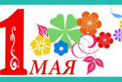 С 1 мая, с праздником Весны и Труда