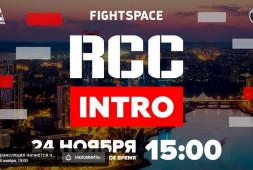 RCC Intro 2: Гордеев-Лима, Яманбаев-Дивнич в прямом эфире (15:00 МСК)