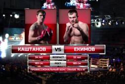 Видео боя Екимов-Каштанов за титул чемпиона России