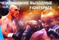 Прямой эфир вечера бокса Лебедев-Алтункая (7 сентября, 15:00 МСК)