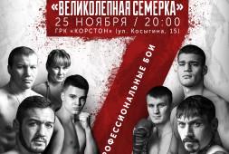 Взвешивание перед вечером бокса «Великолепная семерка» пройдет 24 ноября