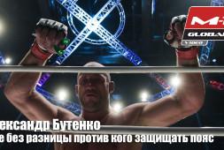 Александр Бутенко: Мне без разницы, против кого защищать пояс М-1
