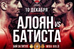 Михаил Алоян проведет бой за титул WBA Gold