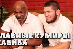 Хабиб назвал своих кумиров в подкасте Майка Тайсона | Макгрегор проведет необычный бой (видео)