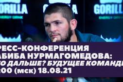 Пресс-конференция Хабиба Нурмагомедова (видео)