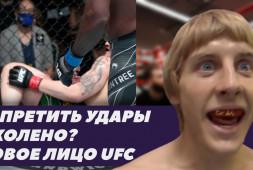 Жестокий финиш боя | Новый «Плохиш» в UFC | Уайлдер укрепляет ноги (видео)