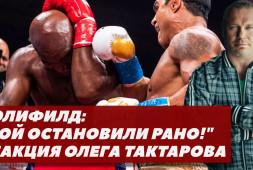 Реакция Тактарова на остановку боя Белфорт-Холифилд (видео)