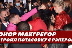 Макгрегор снова в центре скандала на MTV Video Music Awards (видео)