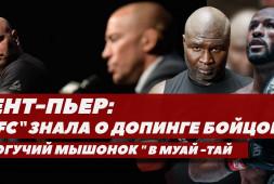Допинг-обвинения Сент-Пьера в адрес UFC | Джейк Пол ответил Дане Уайту (видео)