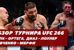 Обзор UFC 266: Диас-Лоулер, Шевченко-Мерфи, Волкановски-Ортега