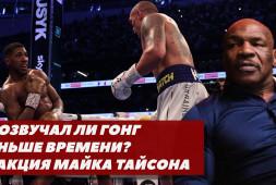 Правда об остановке боя Усик-Джошуа   Реакция Майка Тайсона