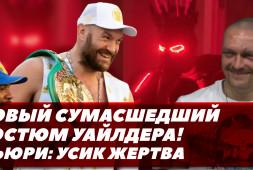 Новый сумасшедший костюм Уайлдера / Фьюри готов тренировать Джошуа к реваншу с Усиком