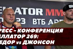 Емельяненко-Джонсон: Финальная пресс-конференция перед Bellator 269 в Москве (видео)