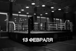 Анонс вечера 13 февраля в Академии бокса