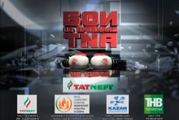 Турнир «Бои по правилам TNA на кубок TATNEFT» 28 мая