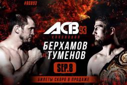 Бои Туменов-Берхамов и Абдулвахабов-Багов состоятся 8 сентября