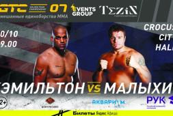 Прямой эфир турнира GTS 7 'Малыхин vs Хэмилтон' (30 октября, 19:00 мск)