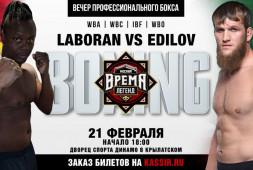 Абдул-Керим Эдилов проведет второй боксерский поединок 21 февраля