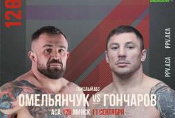 Евгений Гончаров проведет бой против Даниэля Омельянчука в Минске