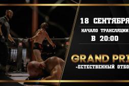 18 сентября, Санкт-Петербург: ММА-турнир «Естественный отбор» в формате Grand Prix