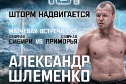 Официально: Александр Шлеменко выступит на AMC Fight Nights 101