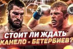Канело-Бетербиев: Возможен ли бой | Роберто Дюран выиграл бой | Сондерс объяснил отказ от боя с Канело (видео)