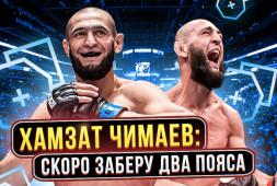 Хамзат Чамаев: Скоро я заберу два пояса (видео)
