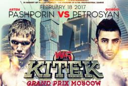 18 февраля в Москве Артем Пашпорин встретится с Джорджио Петросянм