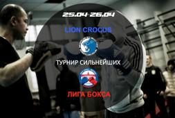 25 и 26 апреля состоится турнир сильнейших Лиги Бокса Москвы в клубе LION CROCUS