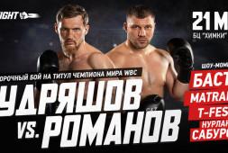 Кудряшову почти на дают шансов в бою против Евгения Романова