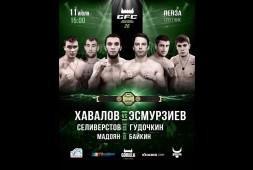 GFC 26: Хавалов vs. Эсмурзиев (Прямой эфир 11 июля, 15:00 МСК)