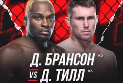 Даррен Тилл — Дерек Брансон могут подраться на UFC 266
