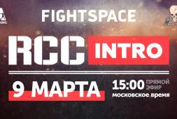ММА-турнир RCC: Intro 3 в прямом эфире 9 марта в 15:00 (МСК)