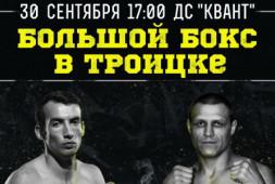 Вечер бокса 30 сентября в Троицке: Сухотский, Бахтов, Хусанов