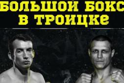 Вечер бокса в Троицке: Улугбек Хакбердиев победил Дмитрия Сухотского