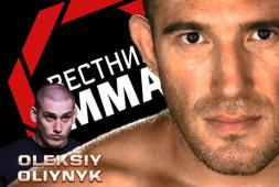 Вестник ММА: Алексей Олейник и Дмитрий Сосновский